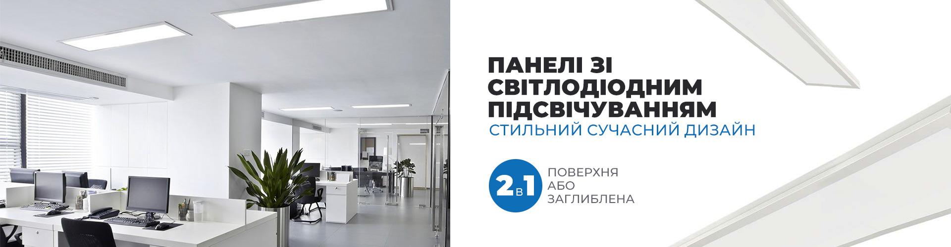 backlit-panels-ua